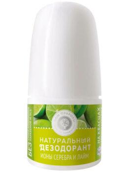 Натуральный дезодорант «Ионы серебра и лайм»