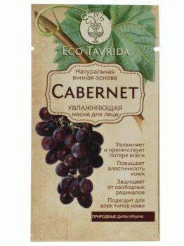 Маска для лица на натуральной винной основе «Cabernet» - Увлажняющая